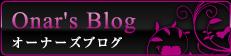 オーナーズブログ